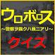 イクオと竜哉クイズ for ウロボロス 警察ヲ裁クハ我ニアリ by happyappproject