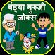Bandya Guruji Jokes by Urva Apps