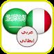 قاموس عربي ايطالي ناطق صوتي by Luis Apps Pro