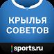 Крылья+ Sports.ru by Sports.ru