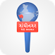Gandhinagar Metro News by X-metrics Solutions