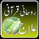 Rohani Ilaj - Qurani Ilaj by FasilCo