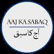 Aaj Ka Sabaq by Usama Abdullah