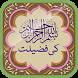 Bismillah Ki Fazeelat by theislamicapps