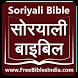 Soriyali Bible