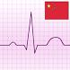 心電圖心電圖類型 (ECG Types) by FreeTheDoctor