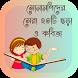 সোনামনিদের সেরা ২০ ছড়া ও কবিতা, Bangla Rhyme by ERT Apps