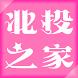 北投之家:超人氣的寶寶童裝品牌 by 91APP, Inc. (18)
