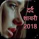 Latest dard bhari shayri by Pixcal Studio