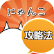 攻略法 for にゃんこ大戦争 by sweetdoctor