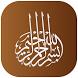 Memorize Quran by Yassine El Abdellaoui