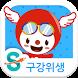 플레이잼잼10화(건강한양치질) by Smarthan(스마트한)