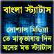 বাংলা স্ট্যাটাস(Bangla Status) by MR Apps Dev