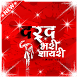Best Dard Shayari - Sad Shayri by Opinion Status Apps