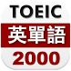 TOEIC English Word 2000 by Rudy Huang