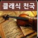 클래식 천국 by KIM JSGG