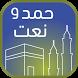 HAMD WA NAAT by Deeniyat Educational and Charitable Trust