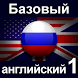 Базовый английский 1 by Euvit