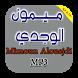 اغاني ميمون الوجدي mp3 by AppGeekH