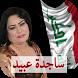 اغاني ساجدة عبيد بدون نت 2018 by johnydev92