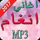 اغاني انغام 2017 by yitachi