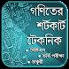 গণিতের শর্টকাট টেকনিক শিখুন by Shikder Studio