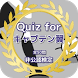 Quiz for『キャプテン翼』非公認検定 全50問 by katabira