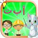 المعلم و الطفل العبقرى by zein GAMES