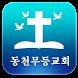 동천무등교회-교회 by igkorea