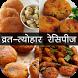Fast-Festivals Recipe in Hindi