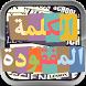 الكلمة المفقودة بالعربي by Golden-Games