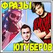 Цитаты и фразы Ютуберов by doubleR