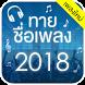 ทายชื่อเพลง 2018 +เพิ่มเพลงใหม่ by Naritasoft