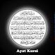 Ayat Kursi Termerdu (Audio) by Sekarung Barokah Studio