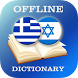 Greek-Hebrew Dictionary by AllDict