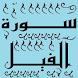 تحفيظ سورة الفيل قرأن كريم by Ayman Khoshouey