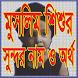 শিশুর সুন্দর ইসলামিক নাম by Moshiur Nirob Associates