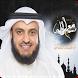 مشاري العفاسي - مع الله 2015 by تطبيقات مجانية