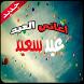 أغانى عيد الفطر المبارك 2017 by Arab Mobile Development