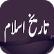 History Of Islam Urdu/English by Guided Keys