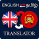 English to Tamil Translator by Dictionary World11