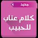 كلام عتاب للحبيب 2016 by mayapps