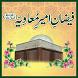 Faizan e Ameer Muawiya R.A by Hassan Apps Inc