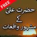 Hazrat Ali Kay 100 Waqiat