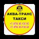 Такси Аква-транс Водитель by LigaTaxi