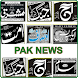 Online Pakistani Newspapers : Urdu Newspapers by VidVideos