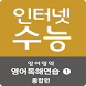 EBS 2016 인터넷수능 영어독해연습1 종합편 by (주)씽크플러스