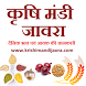 Krishi Mandi Jaora by Paritosh Software Pvt. Ltd.