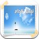 تفسير الأحلام بدون أنترنت by wasafat halawiyat
