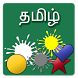 Shapes and Colors in Tamil by Sathish Shanmugam